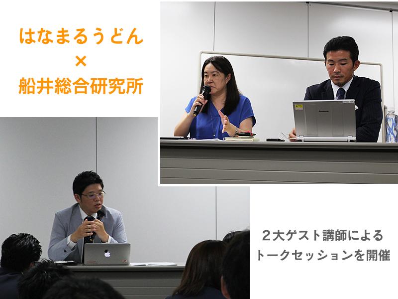 はなるうどん×船井総合研究所 2大ゲスト講師によるトークセッションを開催