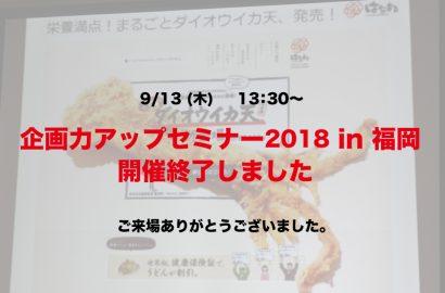企画力アップセミナー2018 in 福岡 開催終了しました