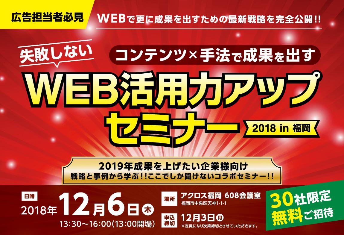 12月6日開催 コンテンツ×手法で成果を出す、失敗しないWEB活用力アップセミナー2018 in 福岡