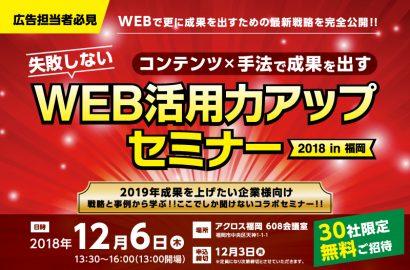 12月6日に「コンテンツ×手法で成果を出す、失敗しないWEB活用力アップセミナー2018 in 福岡」を開催いたします