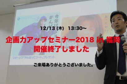 12/6開催 「コンテンツ×手法で成果を出す、失敗しないWEB活用力アップセミナー2018 in 福岡」を開催させていただきました。