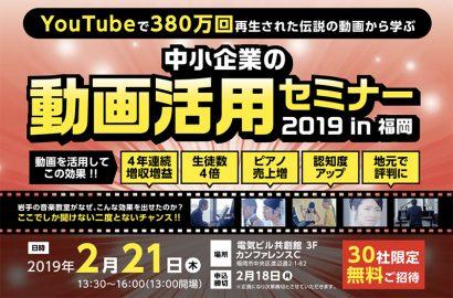 2月21日に「YouTubeで380万回再生された伝説の動画から学ぶ 中小企業の動画活用セミナー2019 in 福岡」を開催いたします