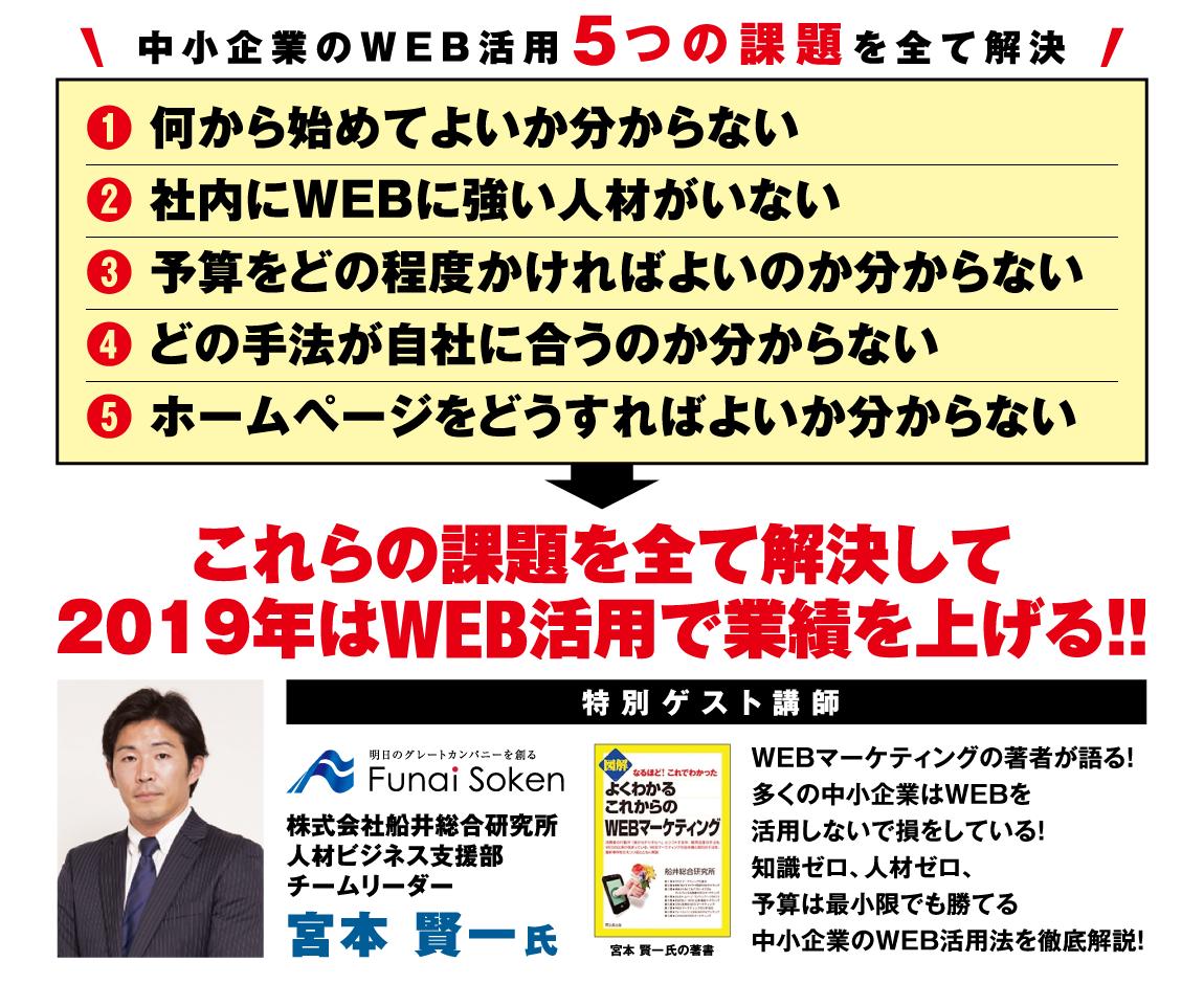 5月23日開催 WEB活用力アップ 初心者向けセミナー2019 in 福岡