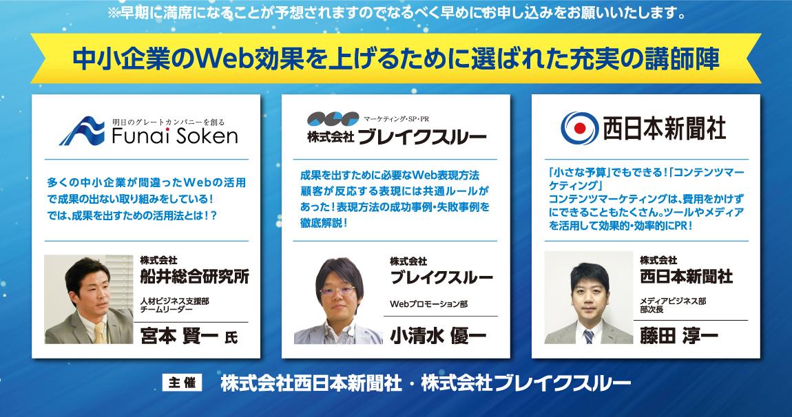 7月11日開催 成果を出すWeb活用セミナー