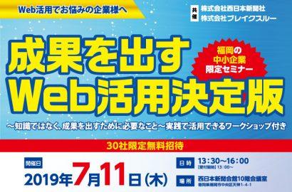 7月11日に西日本新聞社様と福岡の中小企業限定共催セミナー「成果を出すWeb活用決定版セミナー2019 in 福岡」を開催いたします