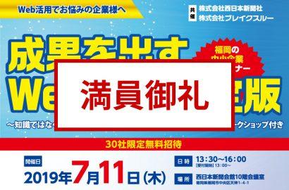 福岡の中小企業限定共催セミナー「成果を出すWeb活用決定版セミナー2019 in 福岡」