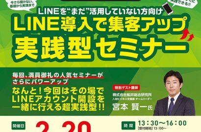 """LINEを""""まだ""""活用していない方向け「LINE導入で集客アップ 実践型セミナー」"""