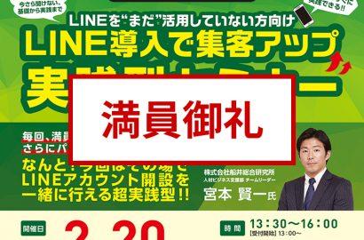"""【満員御礼】LINEを""""まだ""""活用していない方向け「LINE導入で集客アップ 実践型セミナー」"""
