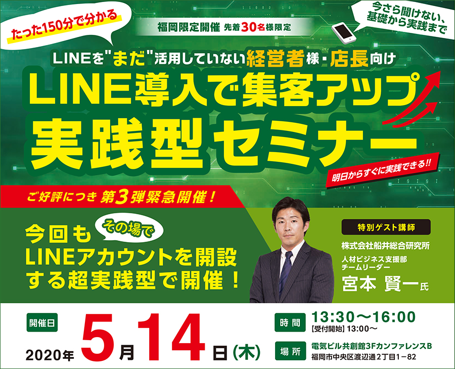 "LINEを""まだ""活用していない経営者様・店長向け「LINE導入で集客アップ 実践型セミナー」"