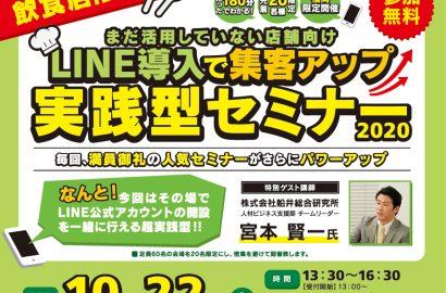 10月22日に【飲食店限定】まだ活用していない店舗向け「LINE導入で集客アップ実践型セミナー2020」を開催いたします