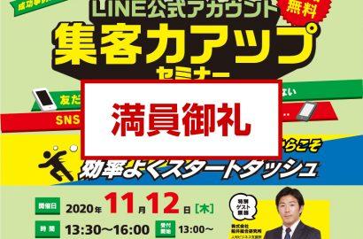 【満員御礼】11月12日にLINE公式アカウント「集客力アップセミナー」受付終了のお知らせ